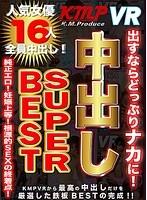 【VR】出すならどっぷりナカに!中出しSUPER BEST ダウンロード