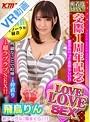 【VR】交際1周年記念LOVE LOVE SEX 飛鳥りん 【超高画質・60fps】(84kmvr00520)