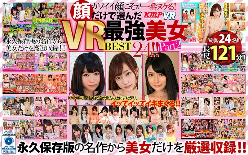 【VR】カワイイ顔こそが一番ヌケる!顔だけで選んだVR最強美女BEST24!! Part2