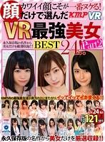 【VR】カワイイ顔こそが一番ヌケる!顔だけで選んだVR最強美...