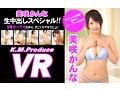 【VR】KMPVR 2018年もっとも売れた30タイトル300分VRBESTsample8
