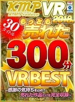【VR】KMPVR 2018年もっとも売れた30タイトル300分...