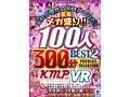 【VR】これが歴代のKMPVRだ!豪華メガ盛り!!100人300分BEST...sample18