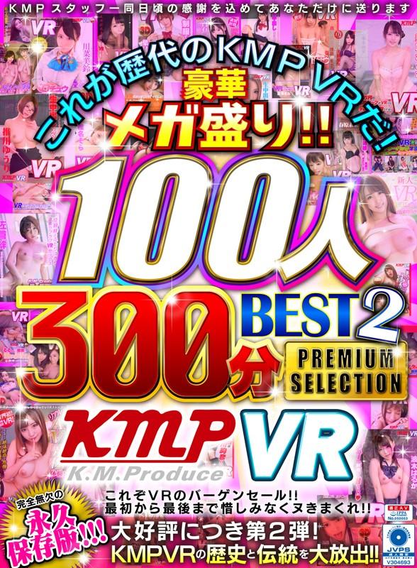 【VR】これが歴代のKMPVRだ!豪華メガ盛り!!100人300分BEST2 PREMIUM SELECTIONのサンプル画像