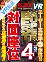 【VR】KMP VR 対面座位 SUPERBEST 4