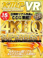 【VR】4KHQSUPERBEST 圧倒的リアル作品がここに集結!!