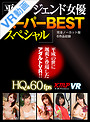 【VR】平成レジェンド女優スーパーBESTスペシャル(84kmvr00581)