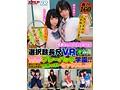 【VR】豪華 夢のハーレム SUPER BEST 2!!sample8