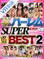 【VR】豪華 夢のハーレム SUPER BEST 2!!