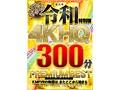 【VR】新元号令和特別版 4KHQ300分 PREMIUM BESTsample1