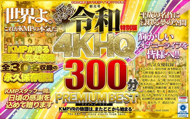 【VR】新元号令和特別版 4KHQ300分 PREMIUM BESTのパッケージ写真
