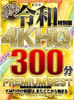 【VR】新元号令和特別版 4KHQ300分 PREMIUM BEST ダウンロード