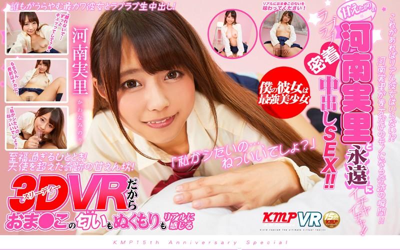 【VR】顔面偏差値の高い美少女だけを厳選した4KHQ美少女SUPERBEST!! 3