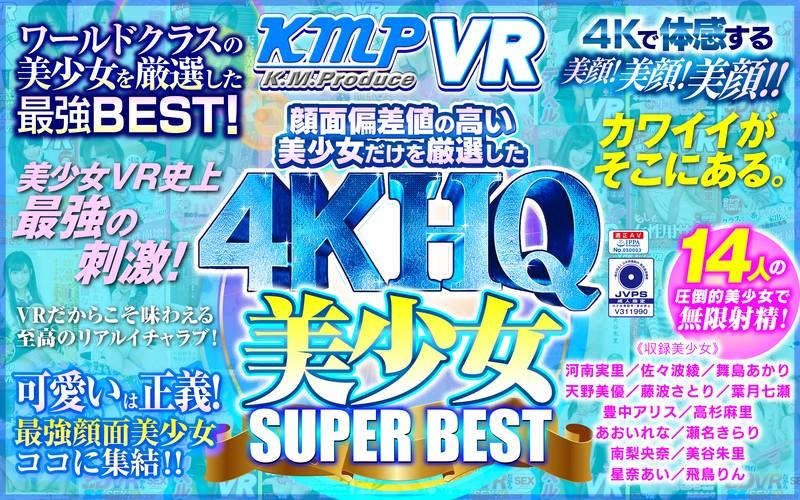 【VR】顔面偏差値の高い美少女だけを厳選した4KHQ美少女SUPERBEST!!