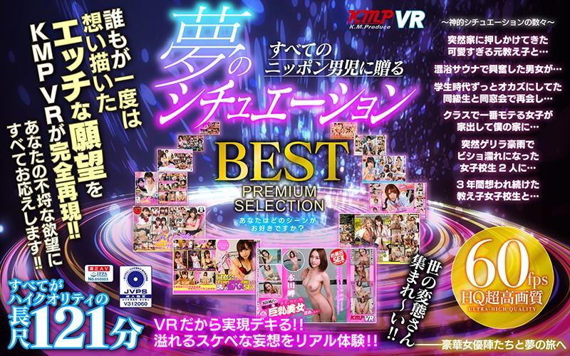 【VR】すべてのニッポン男児に贈る 夢のシチュエーションBEST PREMIUM SELECTION