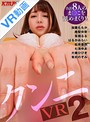 【VR】クンニVR 2