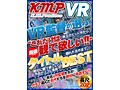 【VR】KMPVR監督が選ぶ'これだけは観て欲しい!!'厳選タイト...sample1