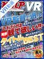 【VR】KMPVR監督が選ぶ'これだけは観て欲しい!!'厳選タイトルBEST!!(84kmvr00652)