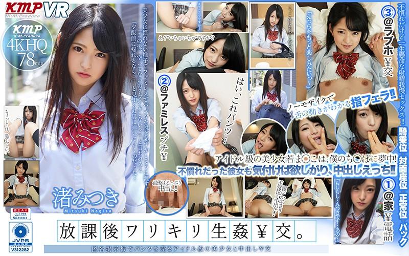 girl kmvr class subtitle vran idol 654