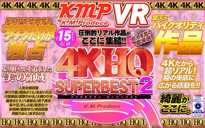 【VR】4KHQ SUPER BEST 2 圧倒的リアル作品がここに集結!!