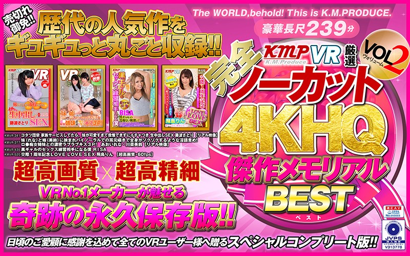 【VR】【完全ノーカット!!】KMPVR厳選 4KHQ 傑作メモリアルBEST vol.2 パッケージ