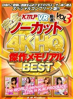 【VR】【完全ノーカット!!】KMPVR厳選 4KHQ 傑作メモリアル...