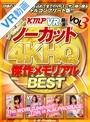 【VR】【完全ノーカット!!】KMPVR厳選 4KHQ 傑作メモリアルBEST vol.3