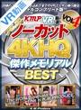 【VR】【完全ノーカット!!】KMPVR厳選 4KHQ 傑作メモリアルBEST vol.4
