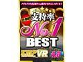 【VR】圧倒的支持率 No.1 BESTsample1