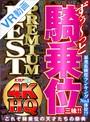 【VR】【4KHQ】騎乗位 PREMIUM BEST
