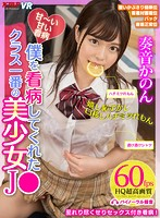 KMVR-709 【VR】 The Best Girl In The Class Who Took Care Of Me J Kanon Kanon