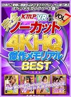 【VR】【完全ノーカット!!】KMPVR厳選 4KHQ 傑作メモリアルBEST vol.7 84kmvr00714のパッケージ画像