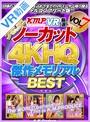 【VR】【完全ノーカット!!】KMPVR厳選 4KHQ 傑作メモリアルBEST vol.7(84kmvr00714)