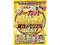 【VR】【完全ノーカット!!】KMPVR厳選 4KHQ 傑作メモリアルBEST vol.81