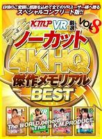 【VR】【完全ノーカット!!】KMPVR厳選 4KHQ 傑作メモリアルBE...