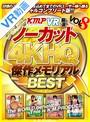 【VR】【完全ノーカット!!】KMPVR厳選 4KHQ 傑作メモリアルBEST vol.8