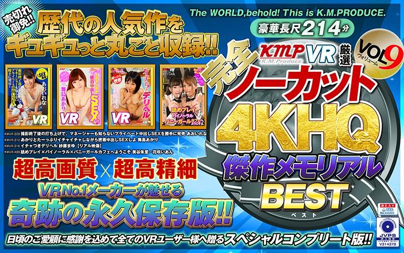 【VR】【完全ノーカット!!】KMPVR厳選 4KHQ 傑作メモリアルBEST vol.9