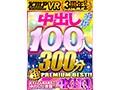【VR】KMPVR3周年記念!!中出し100人300分4KHQ超PREMIUM BES...sample1