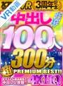 【VR】KMPVR3周年記念!!中出し100人300分4KHQ超PREMIUM BEST!!