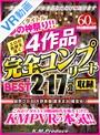 【VR】歴代タイトル夢の神祭り!!エロの軌跡を描く4作品完全コンプリート収録BEST217分
