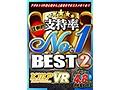【VR】圧倒的支持率 No.1 BEST2sample1