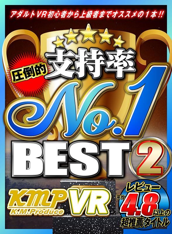 【VR】圧倒的支持率 No.1 BEST2 画像1