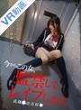 【VR】今からこの女、監禁してレ●プします。 武蔵●市吉祥● 奏音かのん(84kmvr00779)