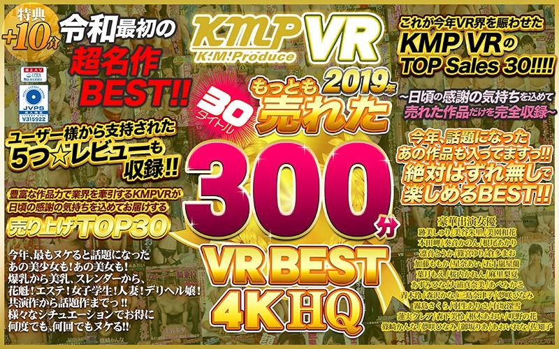 【VR】KMPVR 2019年もっとも売れた30タイトル 300分 VR BEST 4KHQのジャケット画像