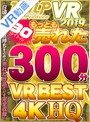 【VR】KMPVR 2019年もっとも売れた30タイトル 300分 VR BEST 4KHQ