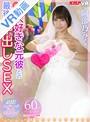 【VR】結婚式前夜、大好きな元彼との最後の中出しSEX 阿部乃みく
