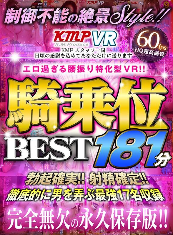 【VR】エロ過ぎる腰振り特化型VR!!騎乗位BEST181分 1