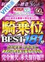 【VR】エロ過ぎる腰振り特化型VR!!騎乗位BEST181分
