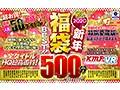 【VR】祝!2020年!新年福袋BEST!!500分SPECIAL!!超お得...sample1