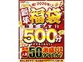 【VR】祝!2020年!新年福袋BEST!!500分SPECIAL!!超お得...sample16